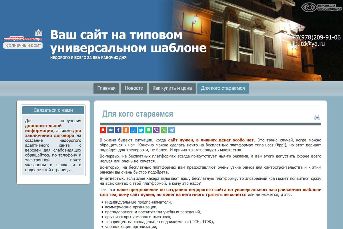 Готовый адаптивный сайт с версией для слабовидящих всего за 2 рабочих дня и 5000 рублей